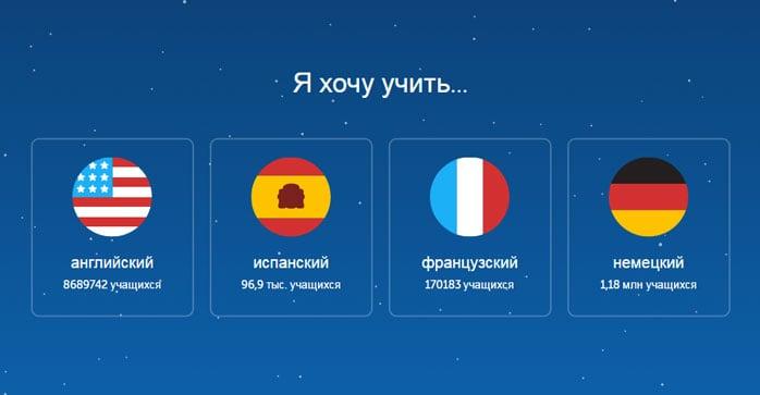 Выбор языка для обучения