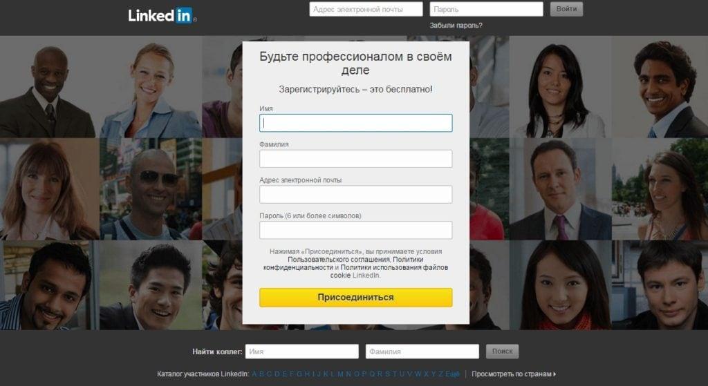 Главная страница сайта LinkedIn