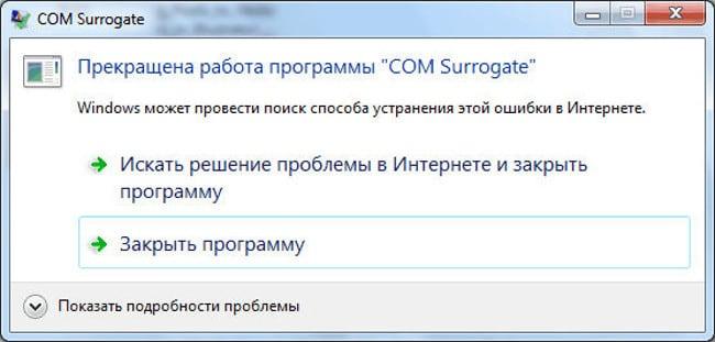 Иллюстрация ошибки COM Surrogate