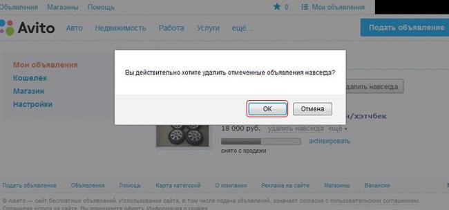 Удалить объявление на Avito