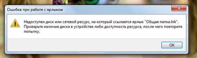 Скриншот ошибки Диск или сетевой ресурс недоступен