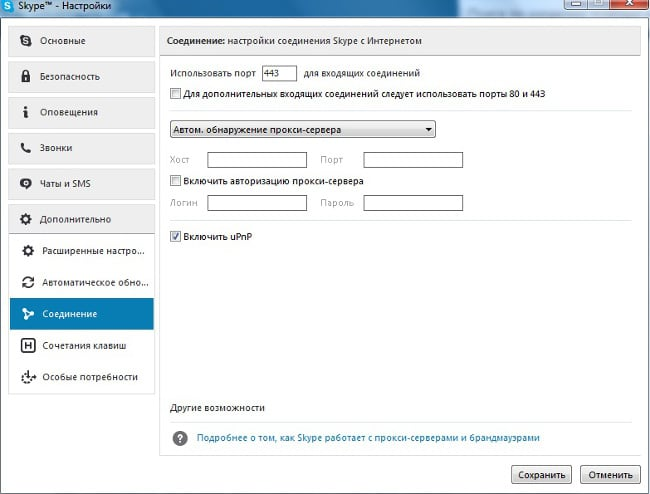 Изменить порт подключения Skype