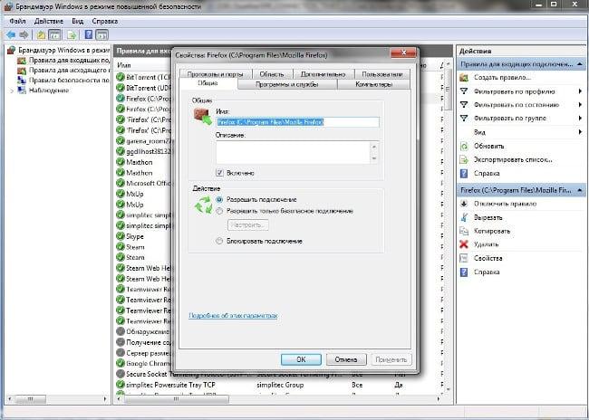 Как дать доступ программе в сеть в брандмауэре