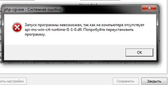 """Ошибка """"Отсутствует файл .DLL"""""""