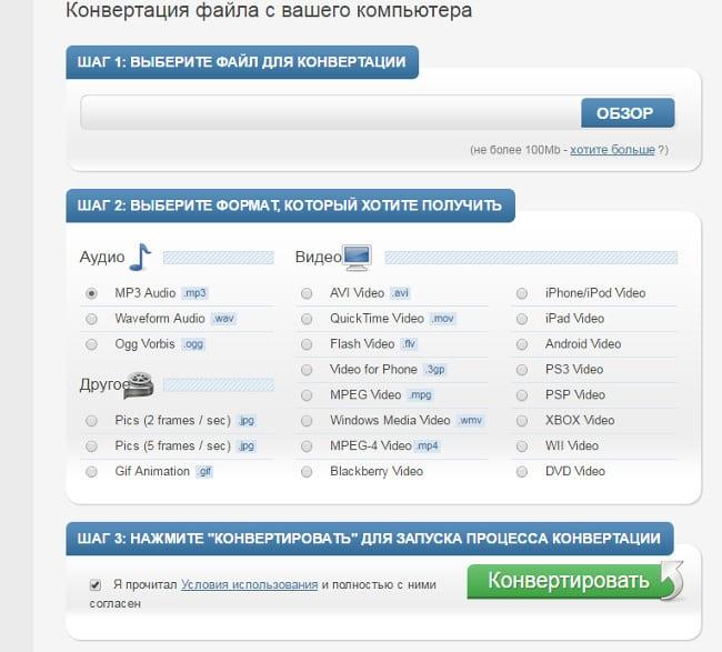 Скриншот сервиса BenderConverter