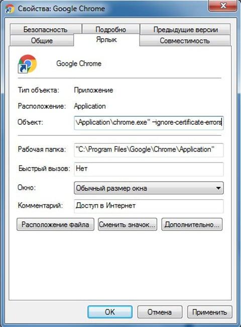 Свойства ярлыка Chrome