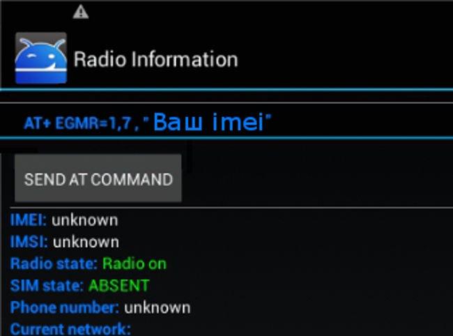 IMEI в инженерном меню Android