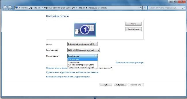 Изменить ориентацию экрана в Windows