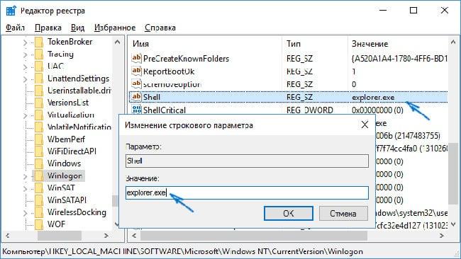 Изменение значений в реестре Windows