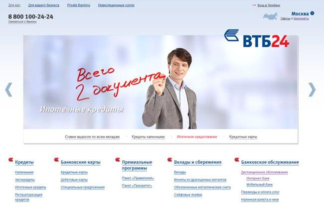 Сайт ВТБ24