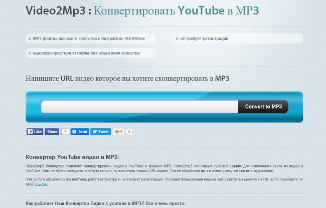 Извлечь аудио из видео при помощи Video2mp3