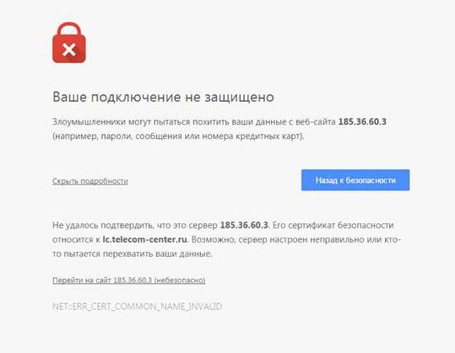 Незащищенное соединение в браузере Chrome