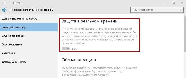 """Отключение """"Защитника Windows"""" в параметрах"""