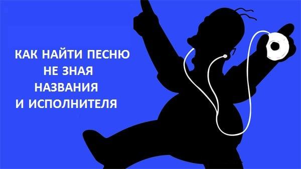 Поиск понравившейся музыки