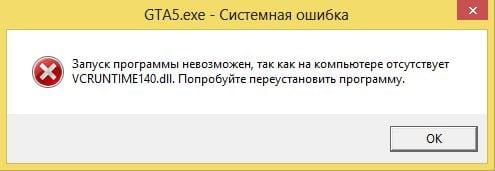 Скриншот ошибки VCRUNTIME140.dll