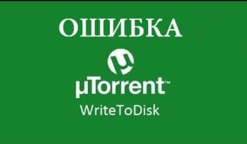Отказано в доступе Write to disk uTorrent что делать