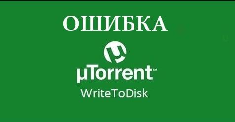 Ошибка в uTorrent