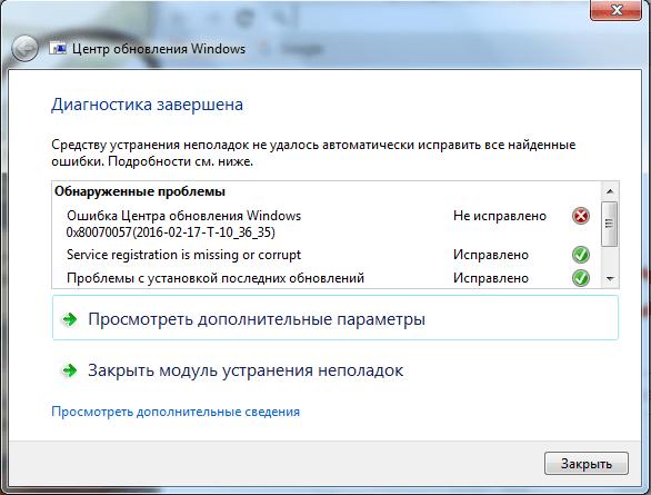 Диагностика обновлений Windows