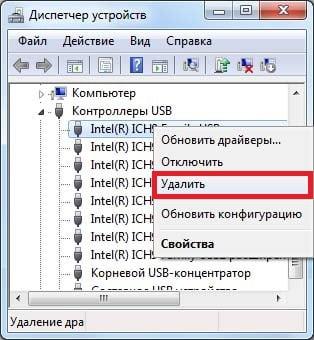 Удаляем контроллеры USB