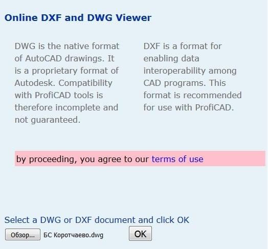 Добавляем файл DWG в сервис