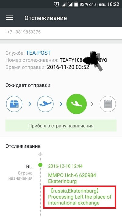 Статус заказа Processing, Left the place of international exchange