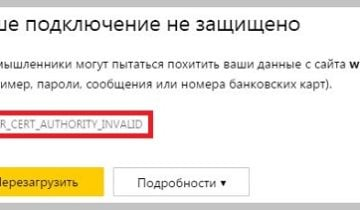 NET::ERR_CERT_AUTHORITY_INVALID как исправить