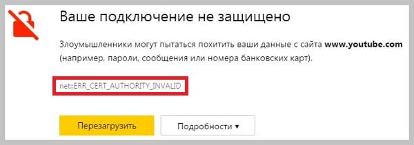 Ошибка ERR_CERT_AUTHORITY_INVALID