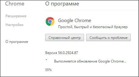 Обновляем нашу версию Google Chrome