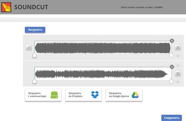 Создание микса из двух песен в SOUNDCUT