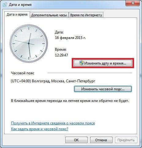 Устанавливаем правильную дату и время