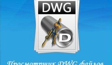 Просмотрщик DWG файлов