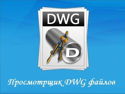 Сервисы для просмотра .dwg