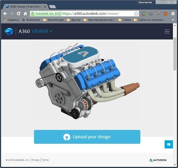 Вьювер от Autodesk