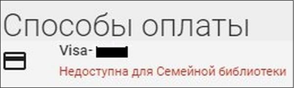 Ошибка доступности семейной библиотеки Гугл Плей