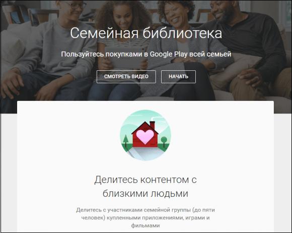 """""""Семейная библиотека"""" в Play Market"""