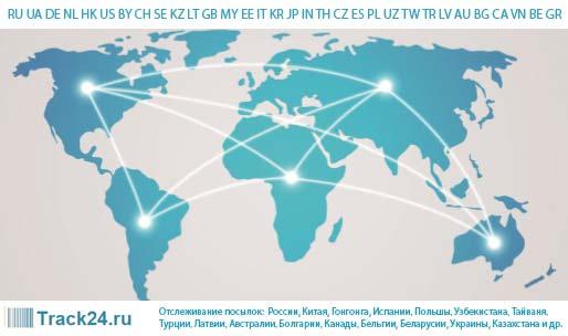 Сервис track24.ru позволяет отслеживать посылки с Китая
