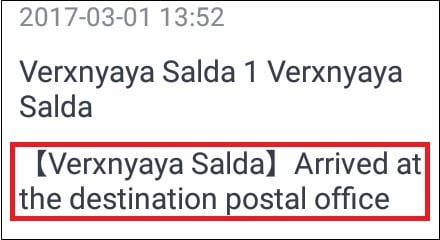 "Статус доставки ""Arrived at the destination postal office"""