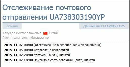 Посылка прибыла в Россию и перестала отслеживаться