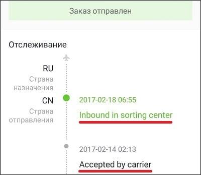 """Посылка получила следующий статус """"Inbound in sorting center"""""""