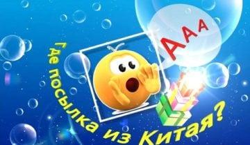 Изучаем статусы посылок AliExpress