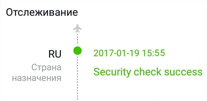 Статус посылки Security check success