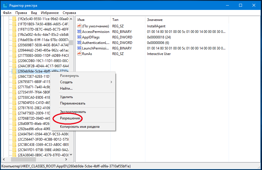 Первый шаг исправления ошибки DistributedCOM 10016 в Windows 10 - изменение прав пользователя