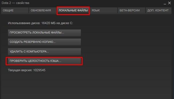 Через свойства Dota 2 можно проверить целостность кэша игры