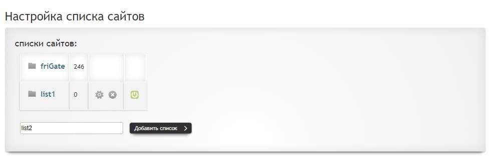 Расширение friGate может не работать из-за отсутствия сайта в списках — в таком случае его нужно добавить