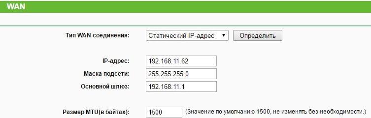Установка статического IP-адреса на примере роутера TP-Link