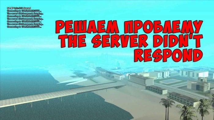 """Исправляем ошибку """"The server didn't respond. Retrying"""", не дающую подключиться к серверу SA-MP"""