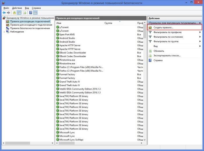 Закрытый порт не дает подключиться к серверу SAMP - исправить это можно через настройки фаерволла