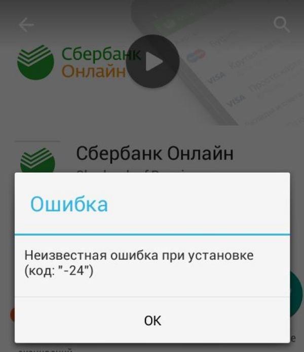 При установке Сбербанк Онлайн через сервис Google Play возникает неизвестная ошибка 24