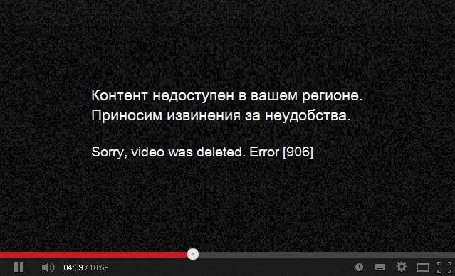 Сообщение при воспроизведении видео: Контент недоступен в вашем регионе
