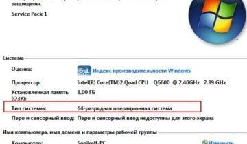 Разрядность операционной системы